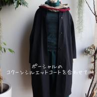 M.&KYOKO コートはポーシャル(内側はキルト仕様)¥43700